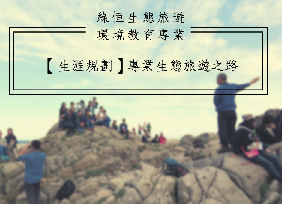 【生涯規劃】專業生態旅遊之路