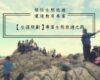 06月17日(星期四)【持續進修基金】生涯規劃.專業生態旅遊之路