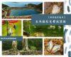 8月11日(星期三)【持續進修基金】自然攝影免費試讀班