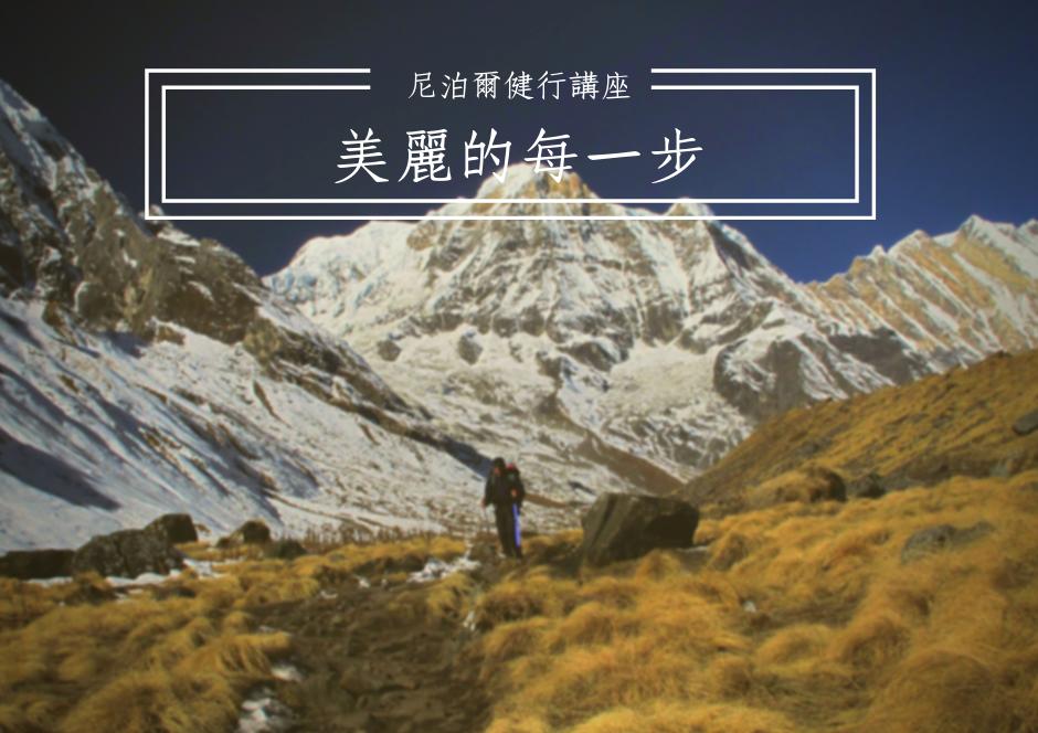 【尼泊爾健行講座.美麗的每一步】