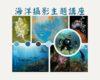 【免費講座】 海洋攝影主題講座
