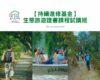 8月16日(星期一)【持續進修基金】- 生態旅遊證書課程試讀班