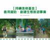 2021.05.24【持續進修基金】善用資助.創建生態旅遊事業