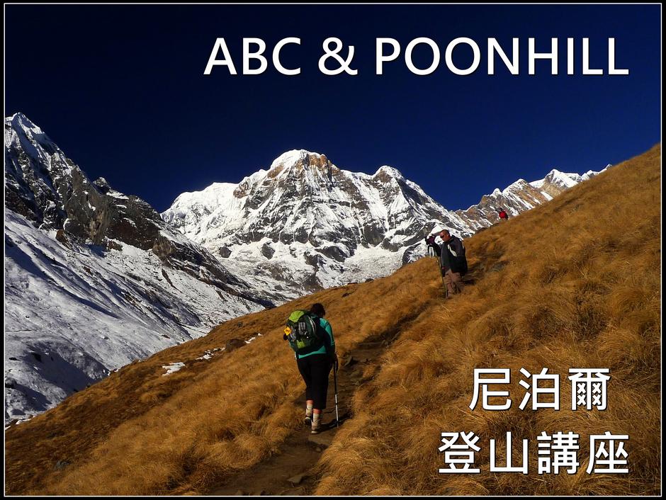 【尼泊爾.登山講座】